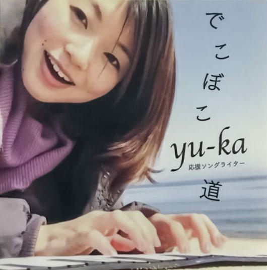 yu-ka でこぼこ道 CD